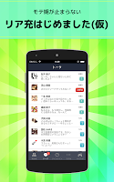 Screenshot 1: リア充はじめました(仮)既読or放置の無料SNS風恋愛ゲーム