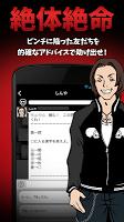 Screenshot 2: 請救救我~禁止已讀不回~