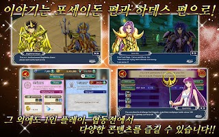 Screenshot 4: SAINT SEIYA COSMO FANTASY | Coreano