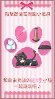 Screenshot 3: 召喚幸福的小貓 (繁中版)