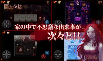 Screenshot 2: HideAndSeek[Story of Dorothy] (Japan)