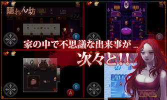 Screenshot 2: 捉迷藏/Story of Dorothy (日版)