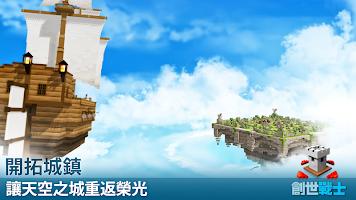 Screenshot 2: 創世戰士