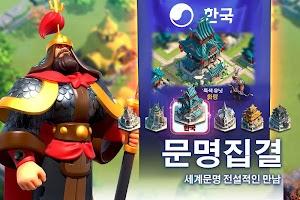 Screenshot 2: 萬國覺醒-RoK(韓版)