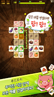 Screenshot 3: 애니팡 사천성 for kakao