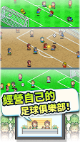 Screenshot 2: 足球物語2 / Pocket League Story 2