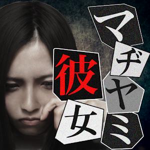 Icon: 謎解き・脱出ゲーム:マヂヤミ彼女 〜リアルホラー系ゲーム〜