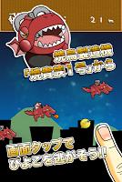 Screenshot 2: 飛吧! Piyoko