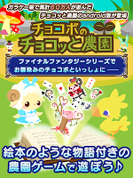 Screenshot 1: 陸行鳥農場