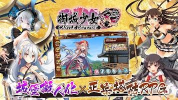 Screenshot 1: 御城少女:RE~CASTLE DEFENSE~