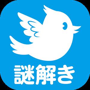 Icon: 脱出ゲーム 謎解き青い鳥