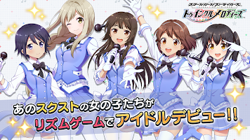 Screenshot 1: Schoolgirl Strikers ~Twinkle Melodies~