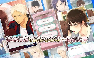 Screenshot 3: Sanrio Boys