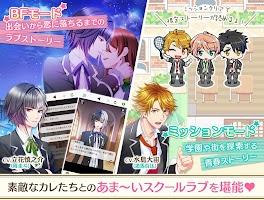 Screenshot 3: ボーイフレンド(仮)〜ボイス付きイケメン恋愛乙女ゲーム