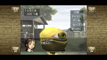 Screenshot 4: 怪獸農場 Monster Farm