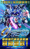 Screenshot 1: SD鋼彈 G世代 革命 (國際版)
