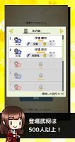 Screenshot 4: 骰子戰國傳