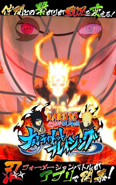 Download] Naruto Shippuden: Ultimate Blazing (Japan