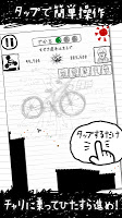 Screenshot 1: 單車賽跑第三章