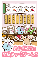 Screenshot 3: Zombie Cat Conveyor Belt Sushi