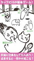Screenshot 2: 進撃の巨猫 ~地球滅亡までの10ヶ月~