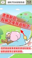 Screenshot 3: 繪本逃脫遊戲
