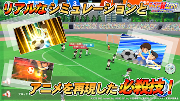 Screenshot 2: Captain Tsubasa ZERO -Miracle Shot- | ญี่ปุ่น