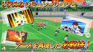 Screenshot 2: 足球小將翼 ZERO | 日版