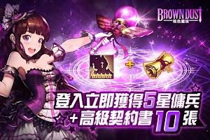 Screenshot 1: 棕色塵埃 (國際版)
