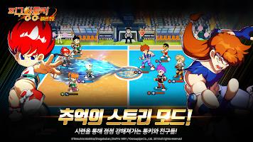 Screenshot 2: 鬥球兒彈平:炎之射球傳說