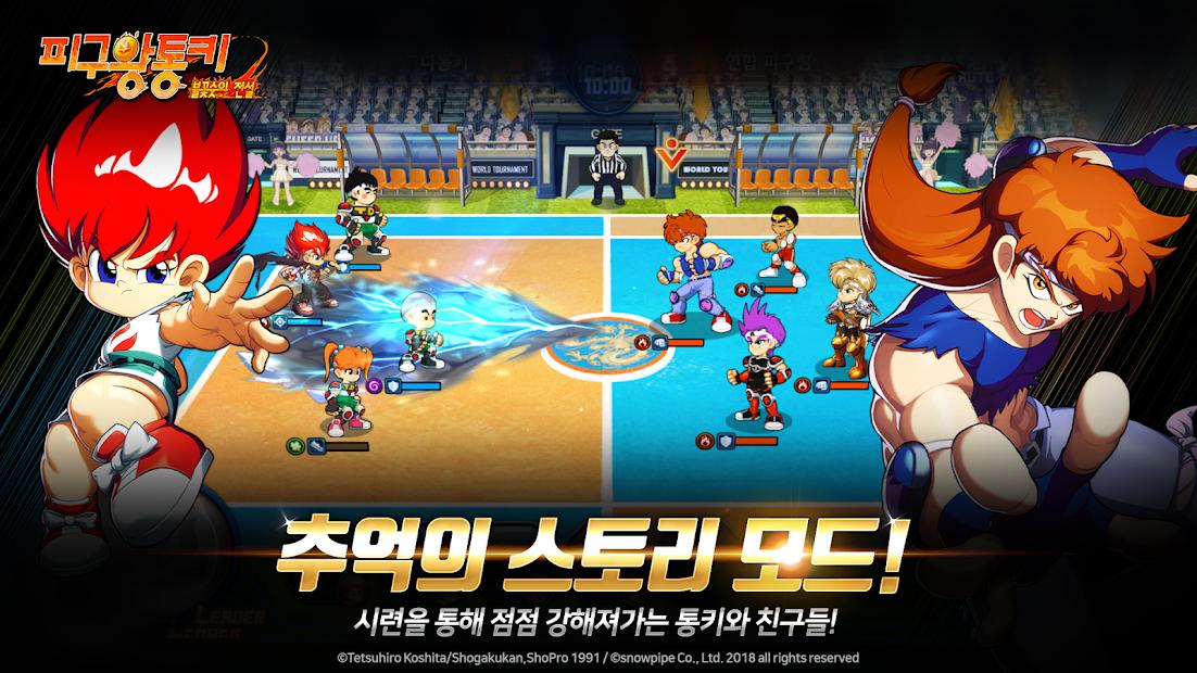 Screenshot 2: Dodge Danpei: En Shoot no Densetsu