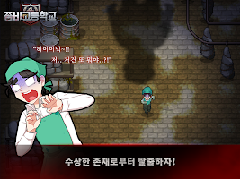 Screenshot 4: 좀비고등학교 : 검은 주방