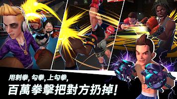 Screenshot 3: 拳擊之星