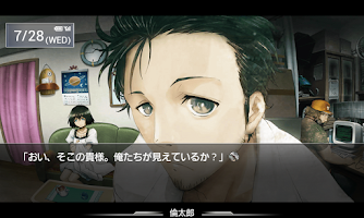Screenshot 3: 命運石之門