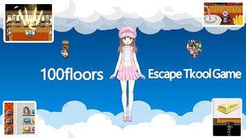 Screenshot 1: 100層塔逃生A : 100 doors