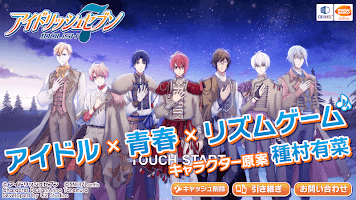 Screenshot 1: IDOLiSH7 (日版)