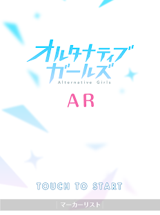 Alternative Girls(AR特典)
