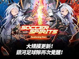 Screenshot 1: 銀河足球隊