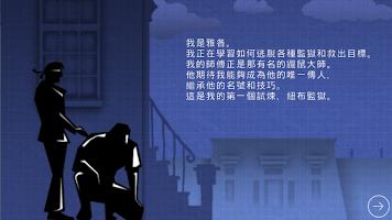 Screenshot 3: Escape Blueprint