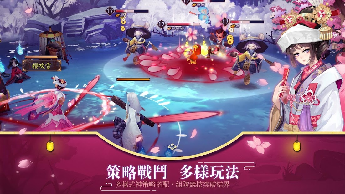 Screenshot 4: 陰陽師
