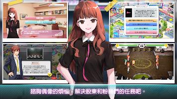 Screenshot 1: 明星養成有限公司