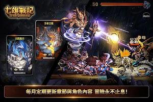 Screenshot 4: 七雄戰記-最後的守護者