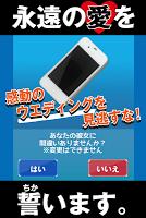 Screenshot 2: スマホ彼女 実写版 Vol.1 (育成・放置系)