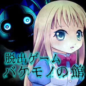 Icon: 몬스터 하우스 탈출게임 | 일본판