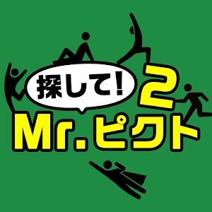Icon: 探して!Mr.ピクト2 -無料の間違い探し  探索ゲーム-
