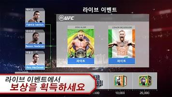 Screenshot 3: EA SPORTS™ UFC®