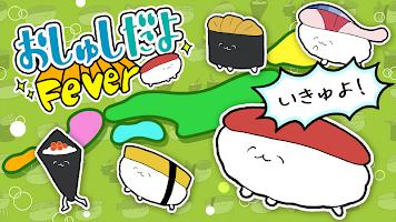 Screenshot 1: 是壽司呦 Fever!!