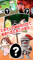 Screenshot 3: 育成ゲーム たまごDEポン!