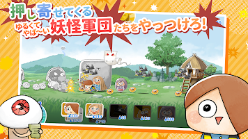 Screenshot 2: ゆる~いゲゲゲの鬼太郎 妖怪ドタバタ大戦争