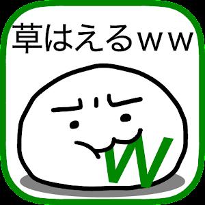 Icon: 種草ww